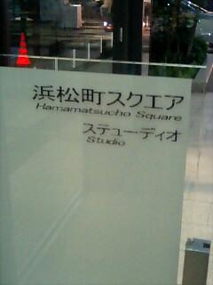 浜松町スクェア.jpg