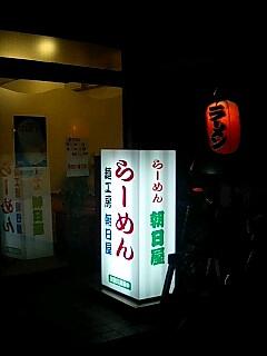 らーめん朝日屋店外.jpg