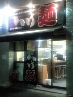 0827_いけ麺外観.jpg