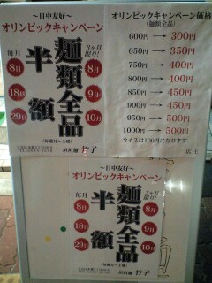 080908_竹子メニュー.jpg