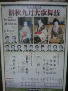 080921_新橋演舞場.jpg