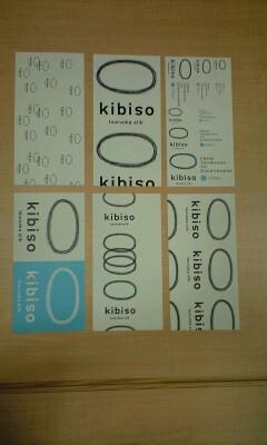 080916_kibiso①.jpg