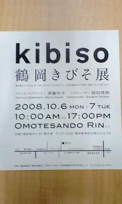 080916_kibiso②.jpg