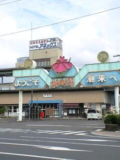 080923_潮来駅.jpg