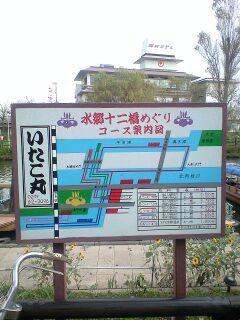 080923_水郷めぐり看板.jpg