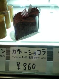 081004_ガトーショコラ.jpg