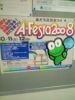 081012_A-Festaポスター.jpg