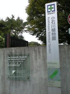 081019_小石川植物園出口看板.jpg