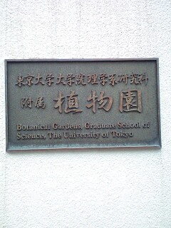 081019_小石川植物園入口看板.jpg