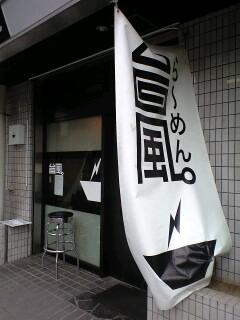 081019_台風外観①.jpg