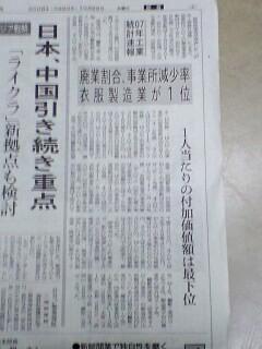 081022_繊研より.jpg
