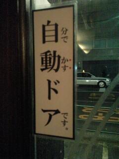 081021_自動ドア.jpg