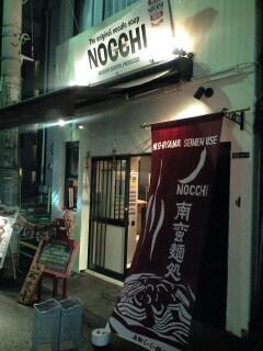 081027_南蛮麺処NOCCHI外観.jpg