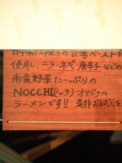 081027_クークー麺の説明.jpg
