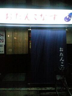 081028_おたんこなす.jpg