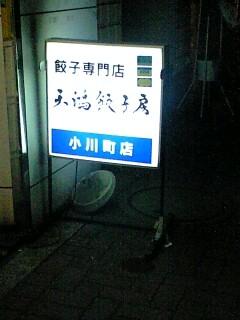 081031_隣の餃子専門店.jpg