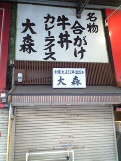 081102_大森.jpg