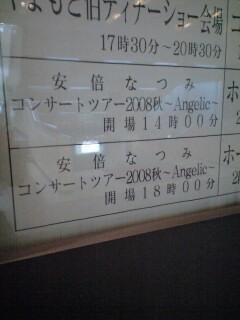 081109_なっち②.jpg