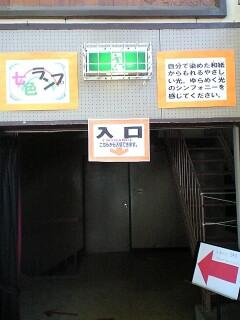 081122_舞台入口.jpg