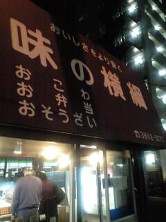 081128_味の横綱@三ノ輪.jpg