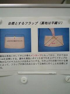 081129_フラップ作り資料①.jpg