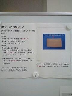 081129_フラップ作り資料②.jpg