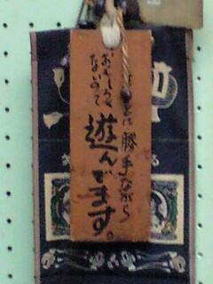 081204_おせん店内②.jpg