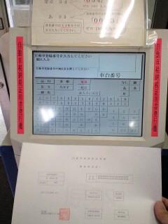 081208_0911~納税証明発行機.jpg
