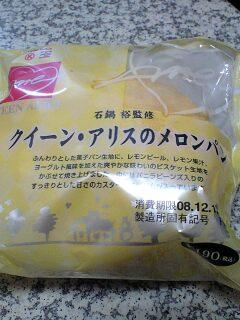081211_2212~クイーン・アリスのメロンパン.jpg