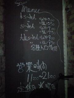 081212_1806~子竜壁メニュー.jpg