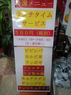081214_1907~激安ランチメニュー.jpg