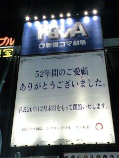 081216_1924~新宿コマ.jpg