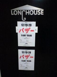 081218_1504~ロングハウス入口.jpg