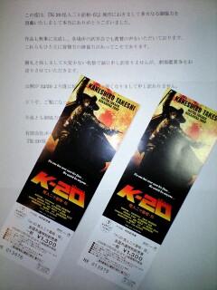 081219_1648~映画観賞券.jpg