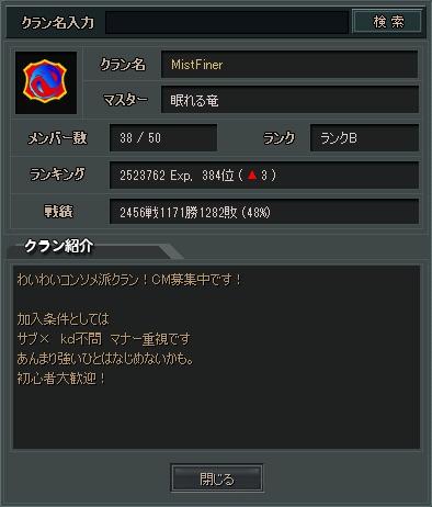 MistFiner.jpg