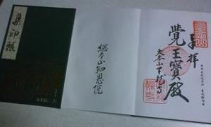 10.7ご朱印帳