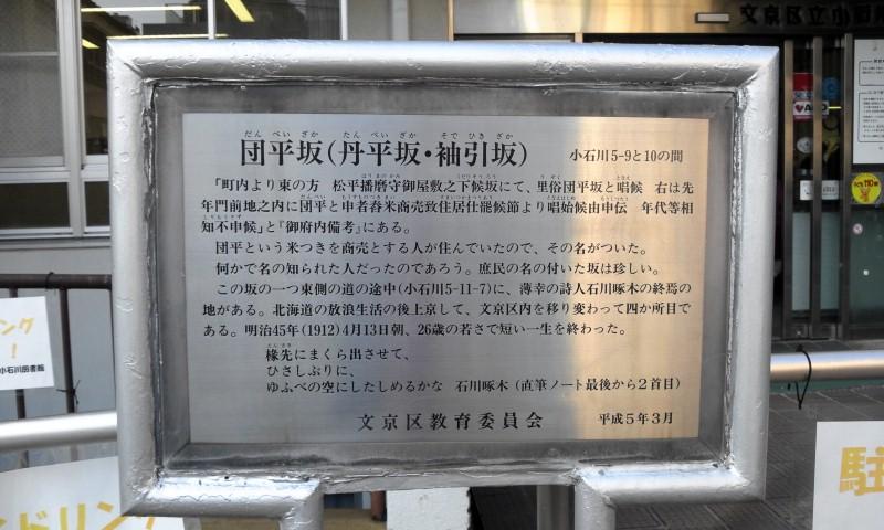 danpeizaka.jpg
