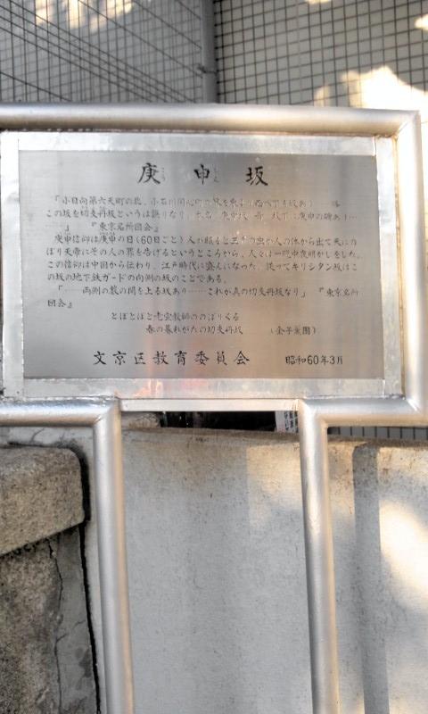 koshinzaka.jpg