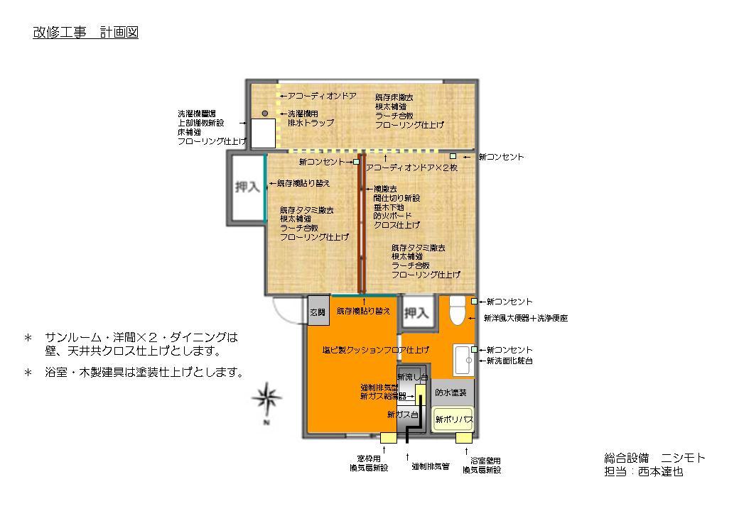 烏山北住宅計画図