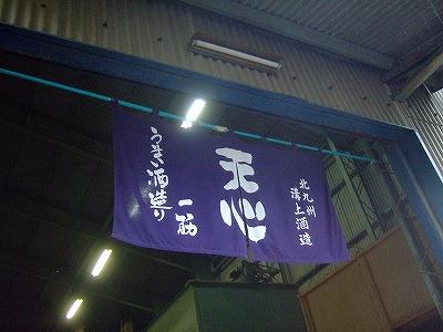 溝上酒造酒蔵ライブ (2)