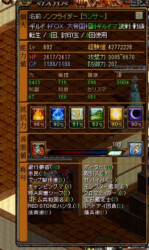RedStone 11.01.23[03]