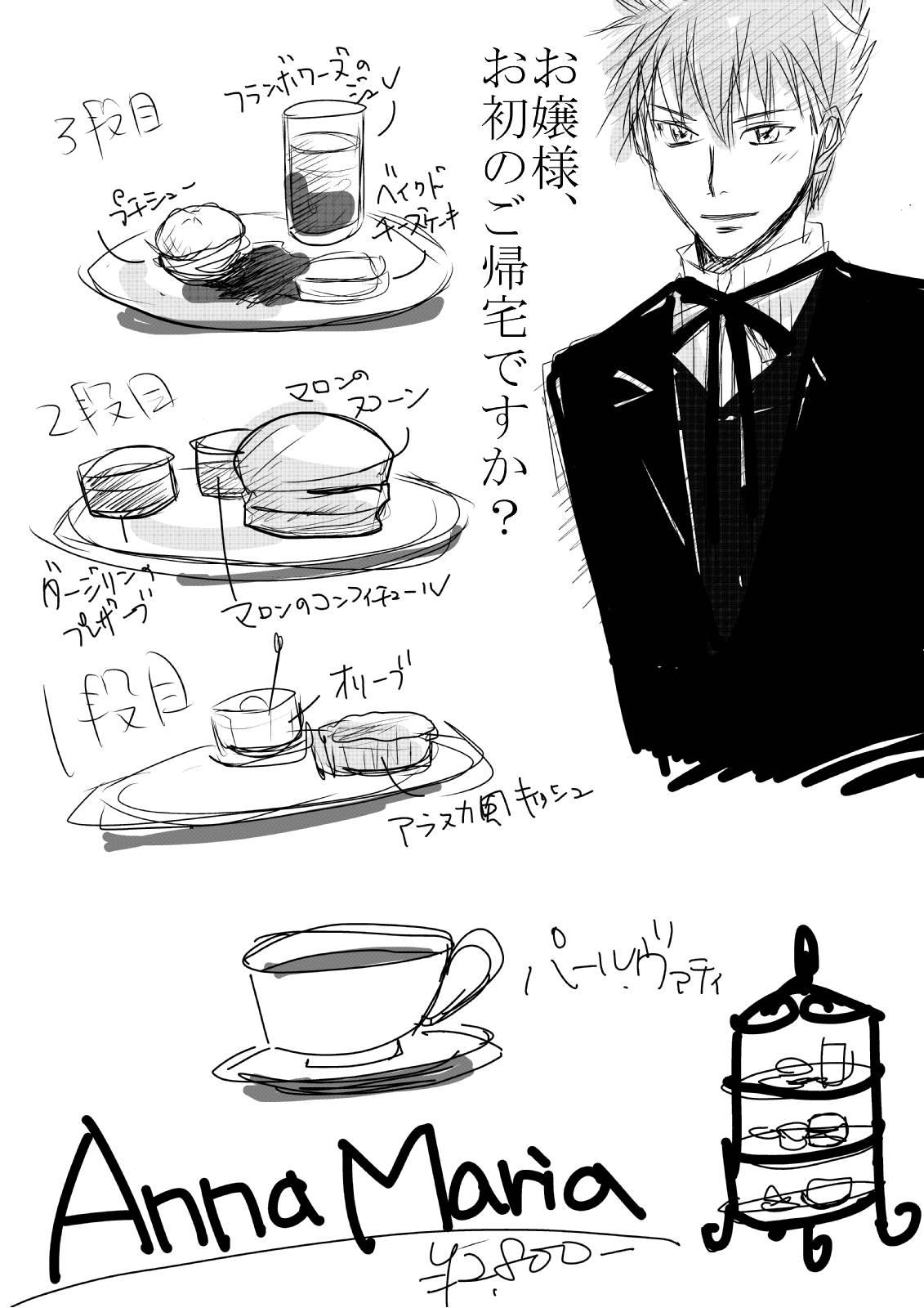 喫茶 執事