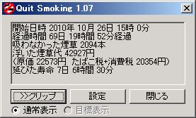 禁煙2ヶ月