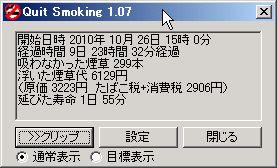 禁煙記録中