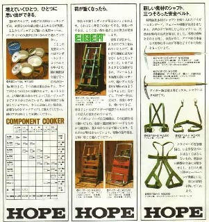 Hope_社1