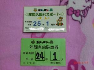 036繝シ菫ョ豁」_convert_20120119220900