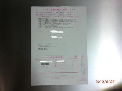 032繝シ菫ョ豁」_convert_20120831214911