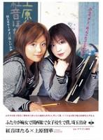 ふたりが痴女で関西娘で女子校生で僕、埼玉出身。紅音ほたる×上原留華