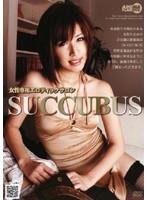 【独占】女性専用エロティックサロン SUCCUBUS