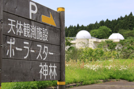 南大平 天体観測施設ポーラースター神林